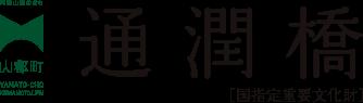 通潤橋 [国指定重要文化財]